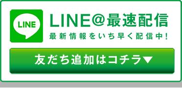 LINEはこちら