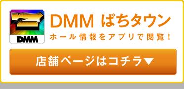 DMMぱちタウン